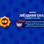 GamePlay за Мортиса