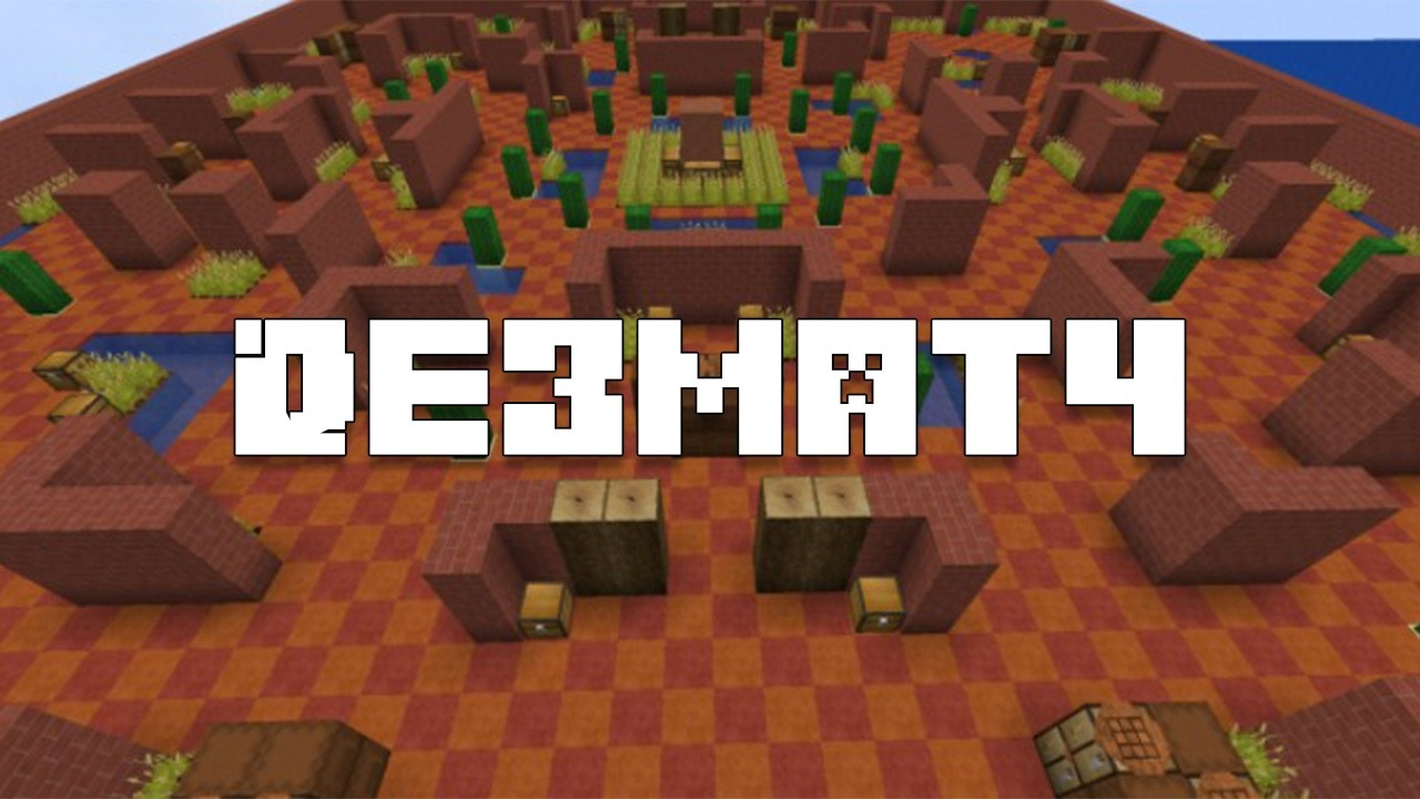 de3match
